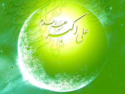 اشعار میلاد حضرت علی اکبر(ع)،ولادت حضرت علی اکبر (ع),شعرهای ولادت,مولودی تولد حضرت علی اکبر