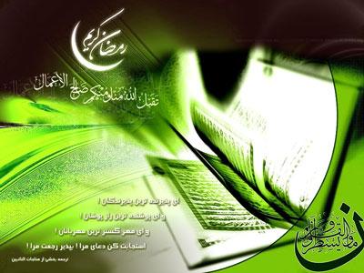 اشعار فرارسیدن ماه مبارک رمضان, شعر و ترانه