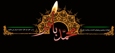 اشعار شهادت, شهادت امام محمد باقر