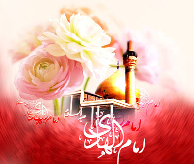 شعر تبریک ولادت امام هادی, تبریک ولادت امام هادی (ع)
