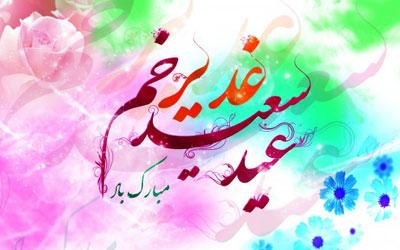 مولودی عید غدیر, شعرهای عید غدیر خم