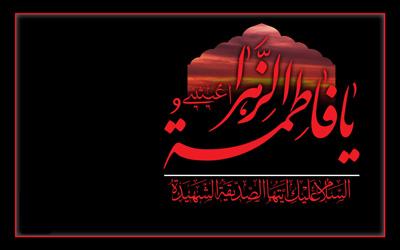 مداحی شهادت حضرت فاطمه زهرا 95, مداحی دهه فاطمیه 1395