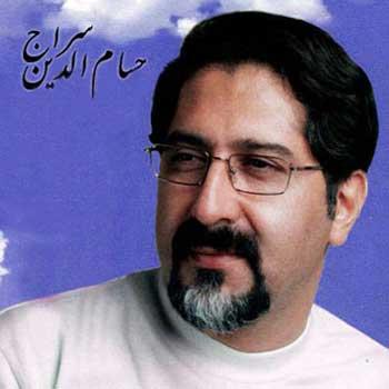 بیوگرافی حسام الدین سراج