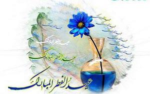 مناسبتها:  آداب و رسوم ایرانیان در عید سعید فطر