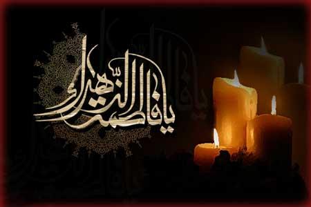 Image result for شهادت حضرت فاطمه بیتوته 3