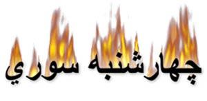 چهارشنبه سوری,تاریخچه چهارشنبه سوری,ترقه چهارشنبه سوری