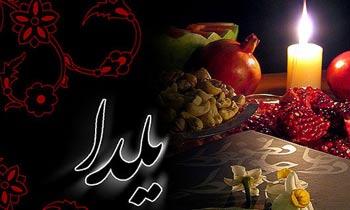 شب یلدا,تاریخچه شب یلدا,مراسم شب یلدا در تهران قدیم