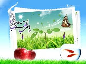نماز عيد نوروز