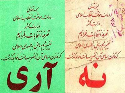 12 فروردین,جمهوری اسلامی