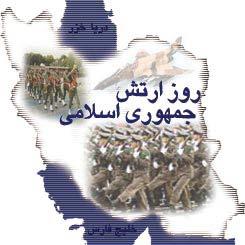 روز ارتش جمهوری اسلامی ایران