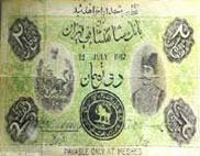 جعل اسکناس,اولین اسکناس جعل شده,اولین جاعل اسکناس در ایران