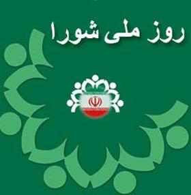 روز ملی شوراها,نهم اردیبهشت,روز شوراها,تاریخ روز شوراها,کار شوراها