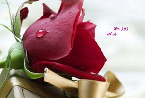 عشق,ولنتاین,روز عشق ایرانی