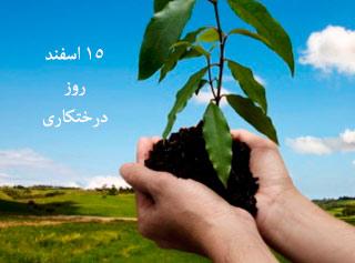 روز درختکاری, 15 اسفند روز درختکاری, هفته منابع طبیعی