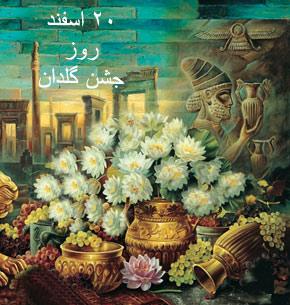 20 اسفند مصادف با جشن گلدان یا اینجه