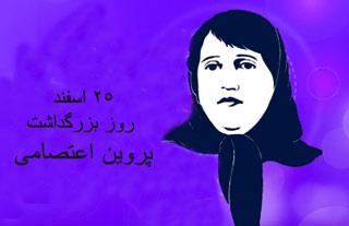 پروین اعتصامی,بیوگرافی پروین اعتصامی, 25 اسفند روز بزرگداشت پروین اعتصامی