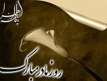 روز مادر1395, روز زن1394, تاریخ روز مادر