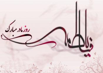 روز مادر1396, روز زن1394, تاریخ روز مادر