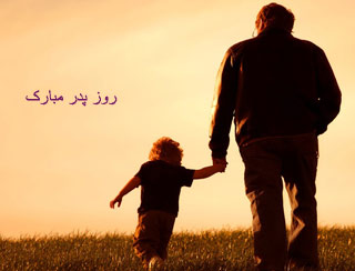 روز پدر1394, روز پدر سال 94, تاریخ روز پدر