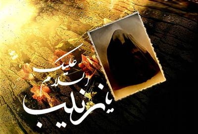 رحلت حضرت زینب (س),وفات حضرت زینب (س),محل دقیق قبر حضرت زینب(س)