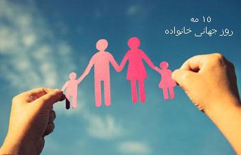 خانواده, روز جهانی خانوداه, 15 مه روز جهانی خانواده