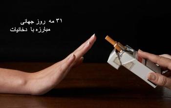 مضرات استعمال دخانیات, روز جهانی مبارزه با دخانیات, 10 خرداد روز مبارزه با دخانیات