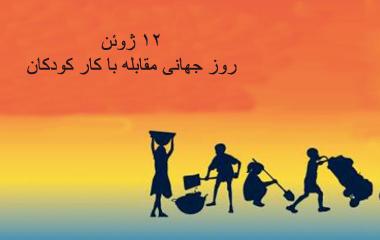 کودکان, کار کودکان, روز جهانی مبارزه با کار کودکان