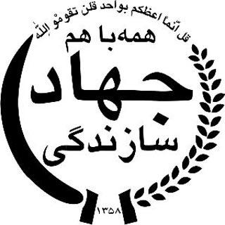 27 خرداد ؛ سالروز تشکیل جهاد سازندگی