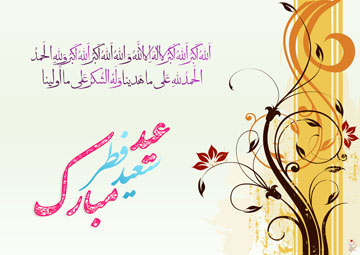 عید فطر, عید سعید فطر, یک شوال روز عید فطر