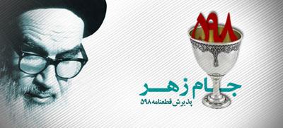 قطعنامه 598 شورای امنیت,علت پذیرش قطعنامه 598 از سوی ایران, متن قطعنامه 598