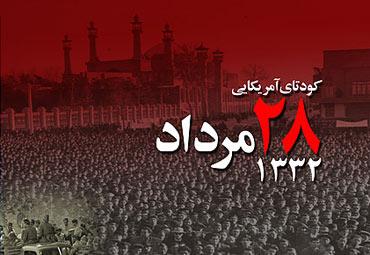 کودتای 28 مرداد, کودتای 28 مرداد سال 1332, سالروز کودتا علیه دولت دکتر مصدق
