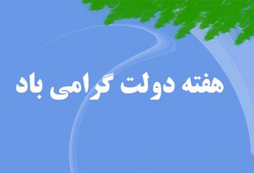 هفته دولت,آغاز هفته دولت,2 شهریور آغاز هفته دولت
