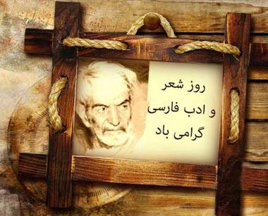 زندگینامه استاد شهریار,روز شعر و ادب پارسی,27 شهریور روز بزرگداشت شهریار