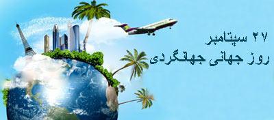 نتیجه تصویری برای روز جهانی گردشگری