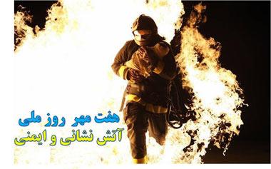 7مهر،روز آتش نشان