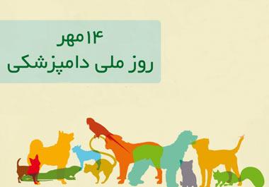 14 مهرماه؛ روز دامپزشکی
