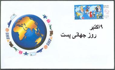 روز جهانی پست,17 مهر روز جهانی پست, 9 اکتبر روز جهانی پست