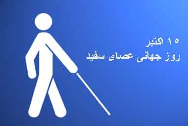 روز نابینایان,روز جهانی عصای سفید, 15 اکتبر روز جهانی عصای سفید