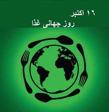 غذا, روز جهانی غذا, 16 اکتبر روز جهانی غذا