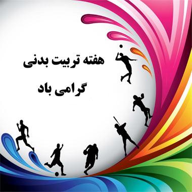 ورزش, روز تربیت بدنی و ورزش, 26 مهرماه روز تربیت بدنی و ورزش