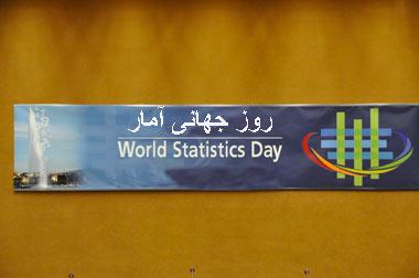 [تصویر:  hhe2661-world-statistics-day.jpg]