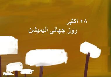 [تصویر:  hhe2681-day-animation.jpg]