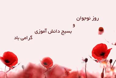 شهادت شهید فهمیده و روز بسیج دانش اموزی چندم ابان است