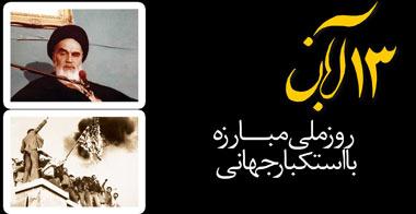 استکبار, روز ملّی مبارزه با استکبار, 13 آبان روز ملی مبارزه با استکبار