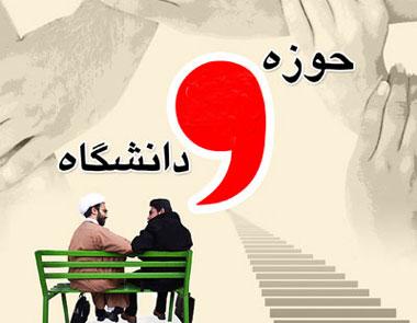 روز وحدت حوزه و دانشگاه, 27 آذر روز وحدت حوزه و دانشگاه, زندگینامه شهید محمد مفتح