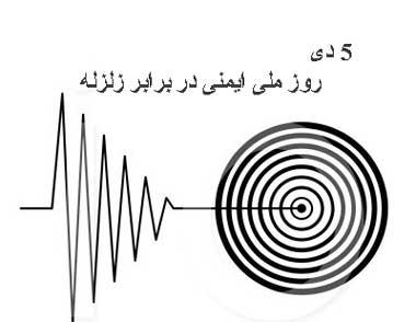 زلزله, زمين لرزه, روز ملی ایمنی دربرابر زلزله