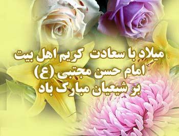میلاد امام حسن مجتبی مبارک