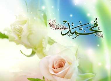 گلچین آهنگ میلاد حضرت محمد ص