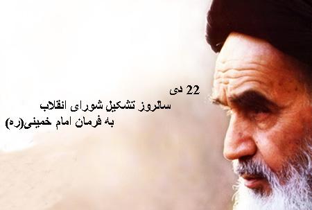 22 دی؛ سالروز تشکیل شورای انقلاب