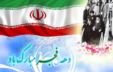 دهه فجر, 12 بهمن آغاز دهه فجر, 12 بهمن سالروز بازگشت امام خمینی به ایران